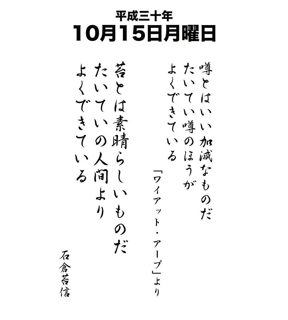 平成30年10月15日