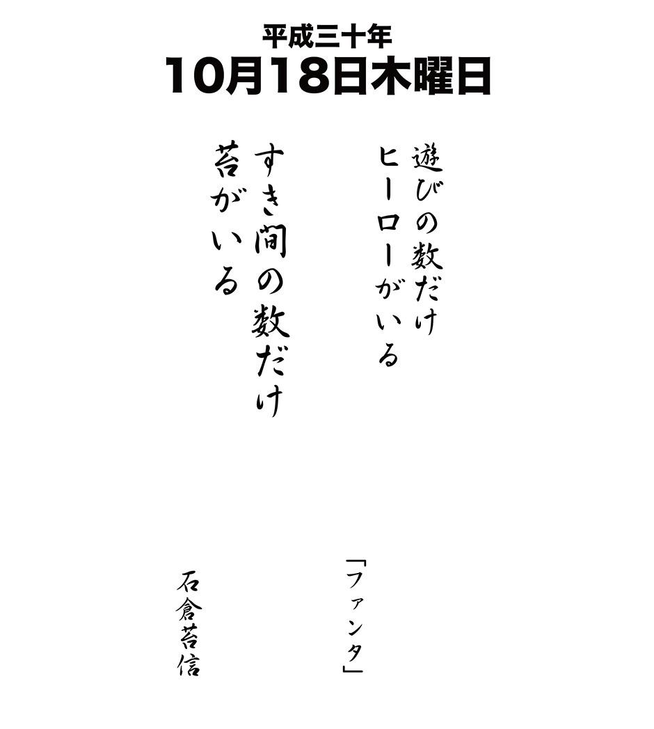 平成30年10月18日