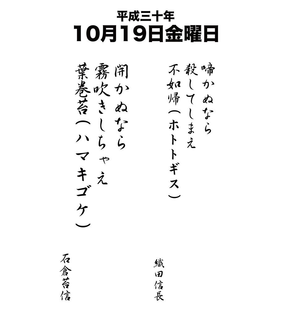 平成30年10月19日