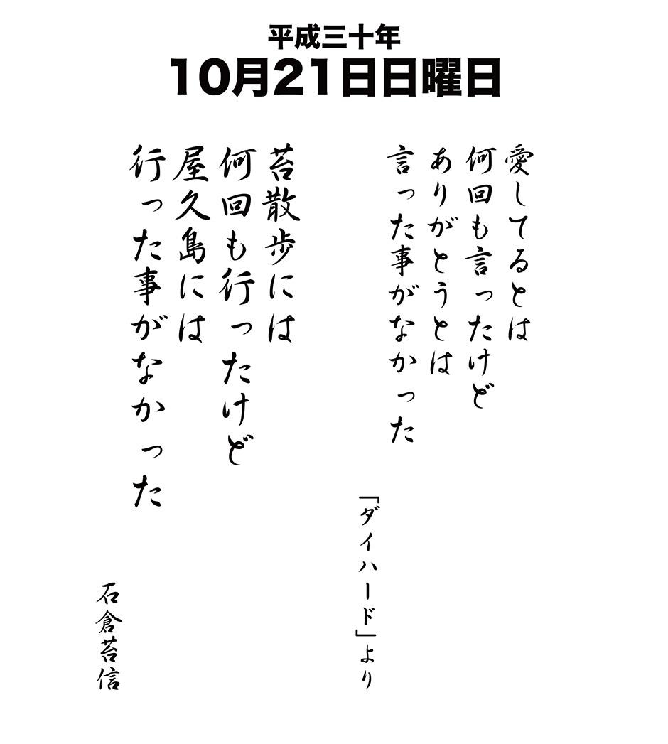 平成30年10月21日
