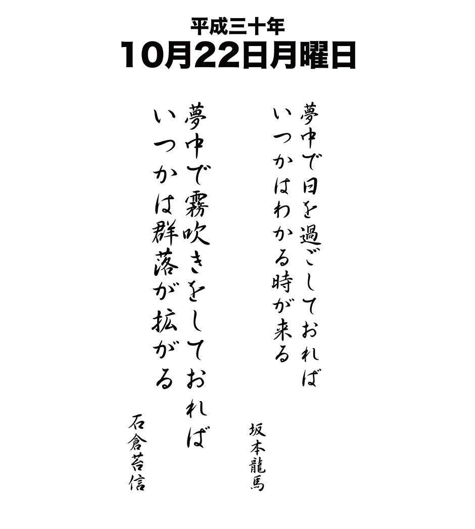 平成30年10月22日