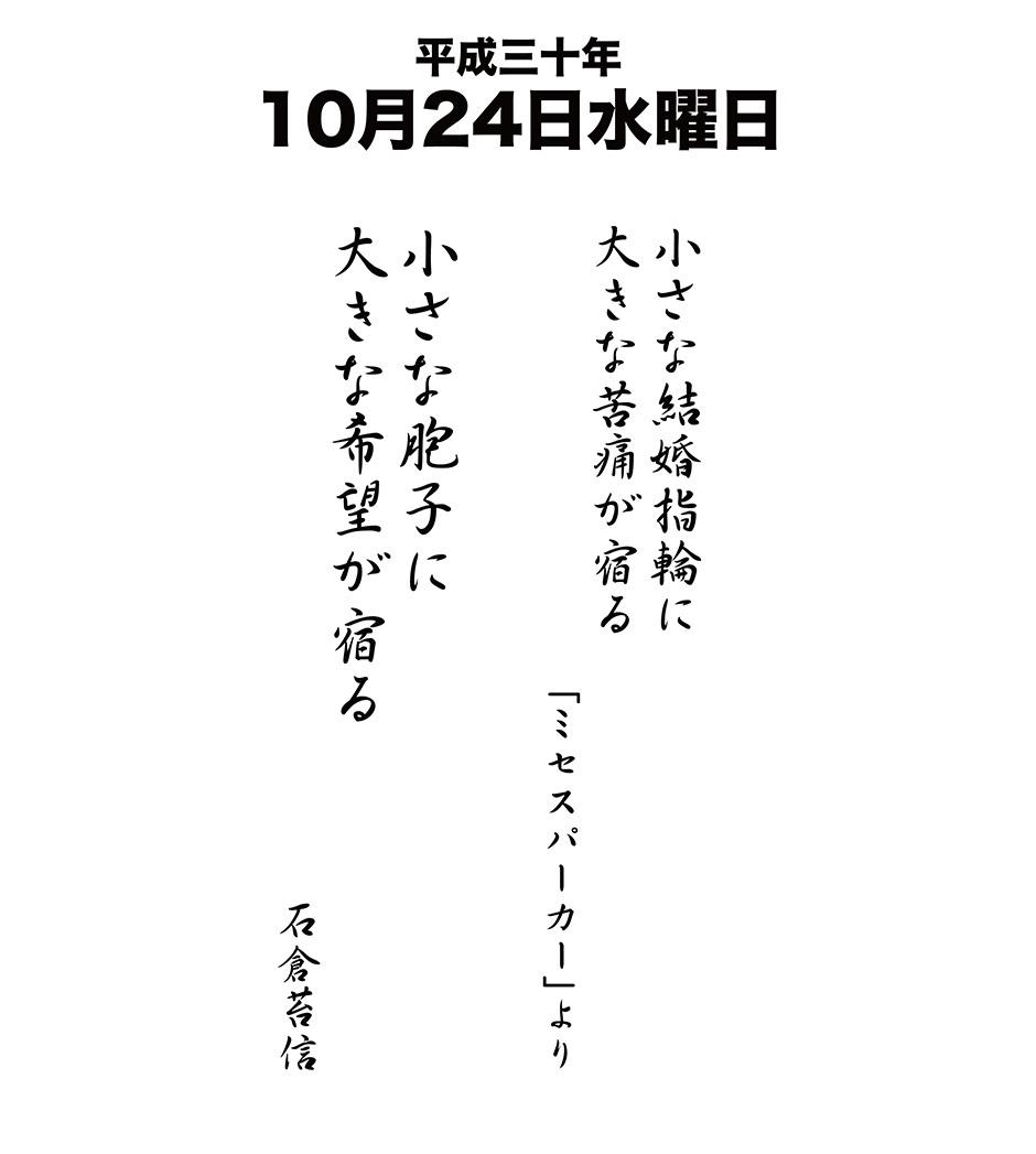 平成30年10月24日