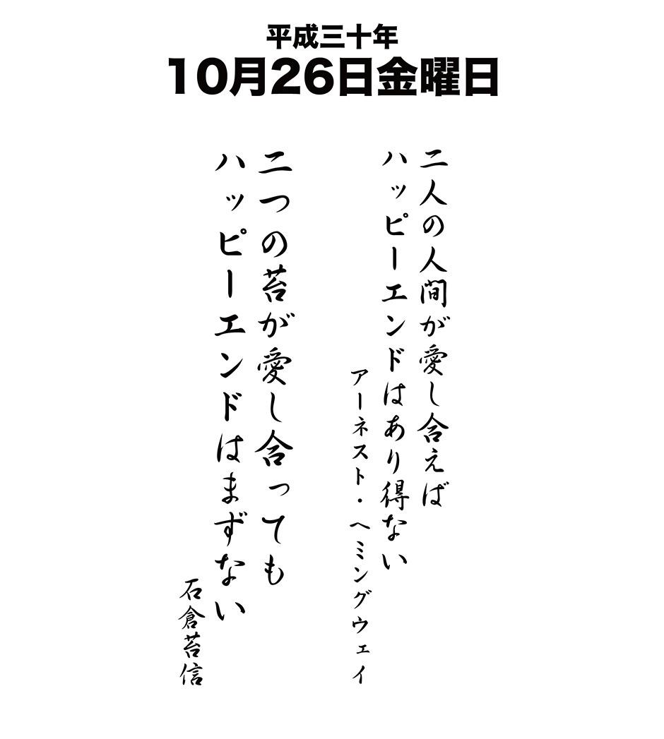 平成30年10月26日