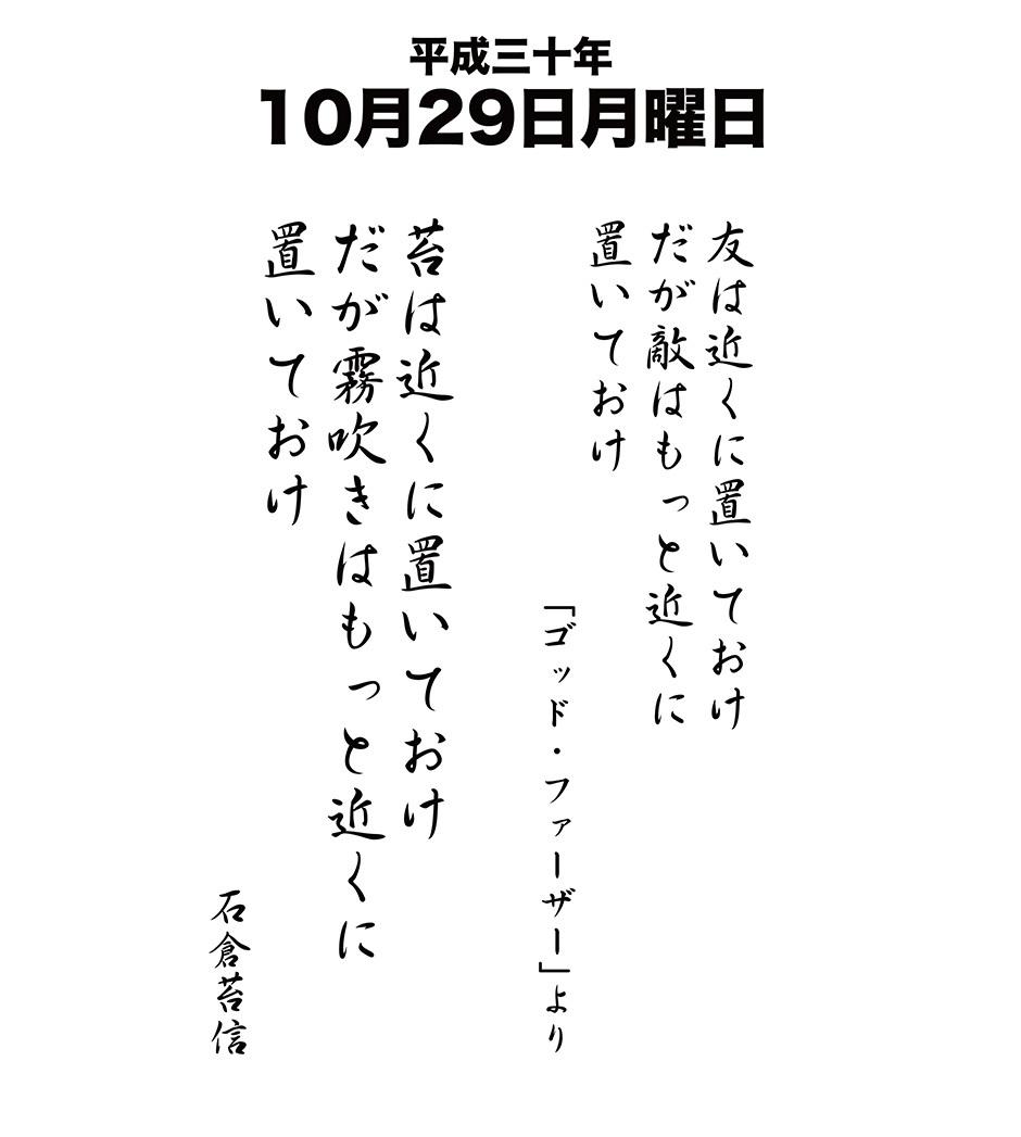 平成30年10月29日