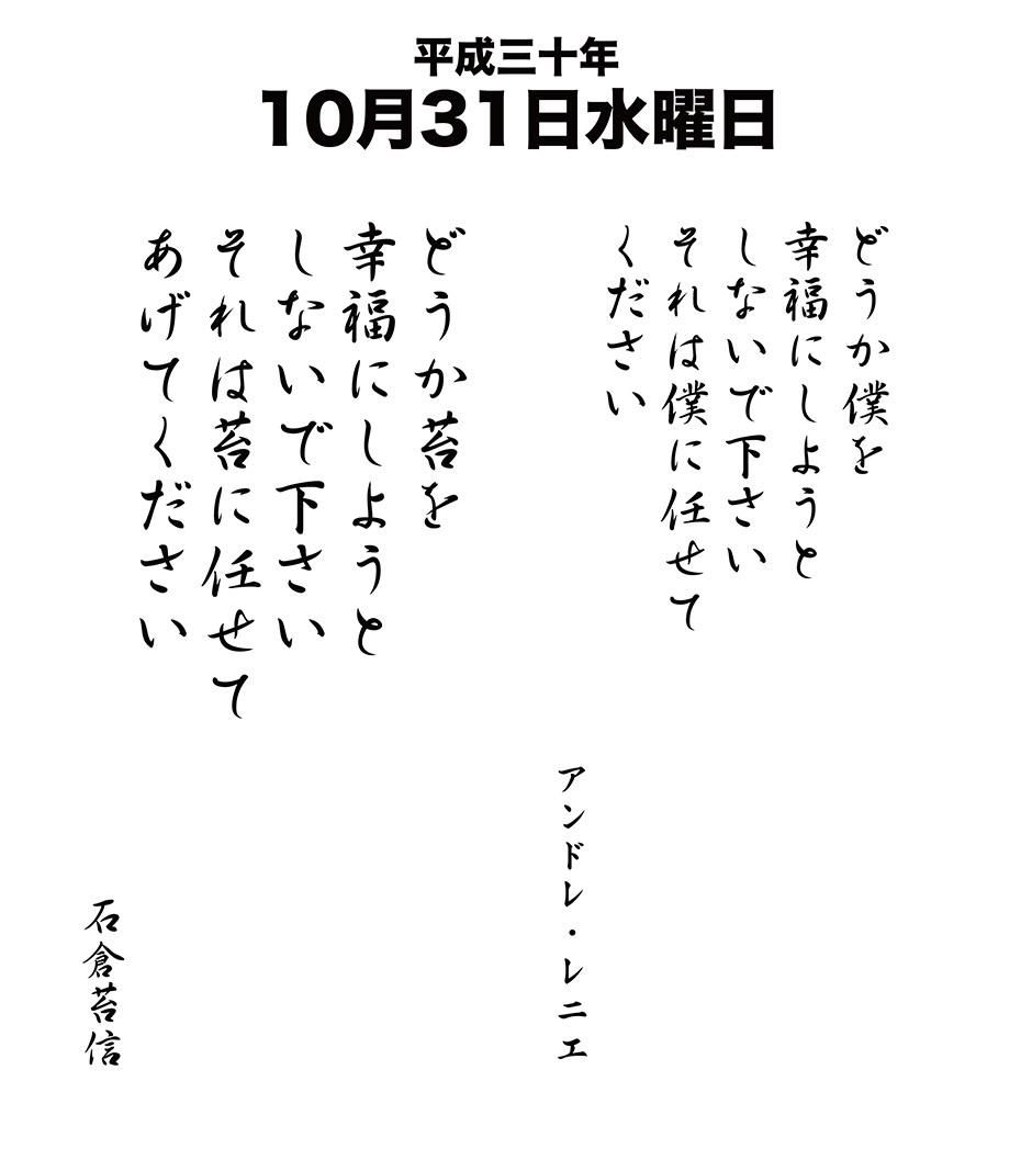 平成30年10月31日