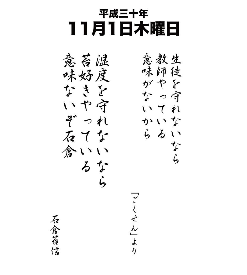 平成30年11月1日