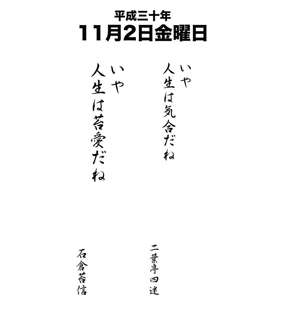 平成30年11月2日