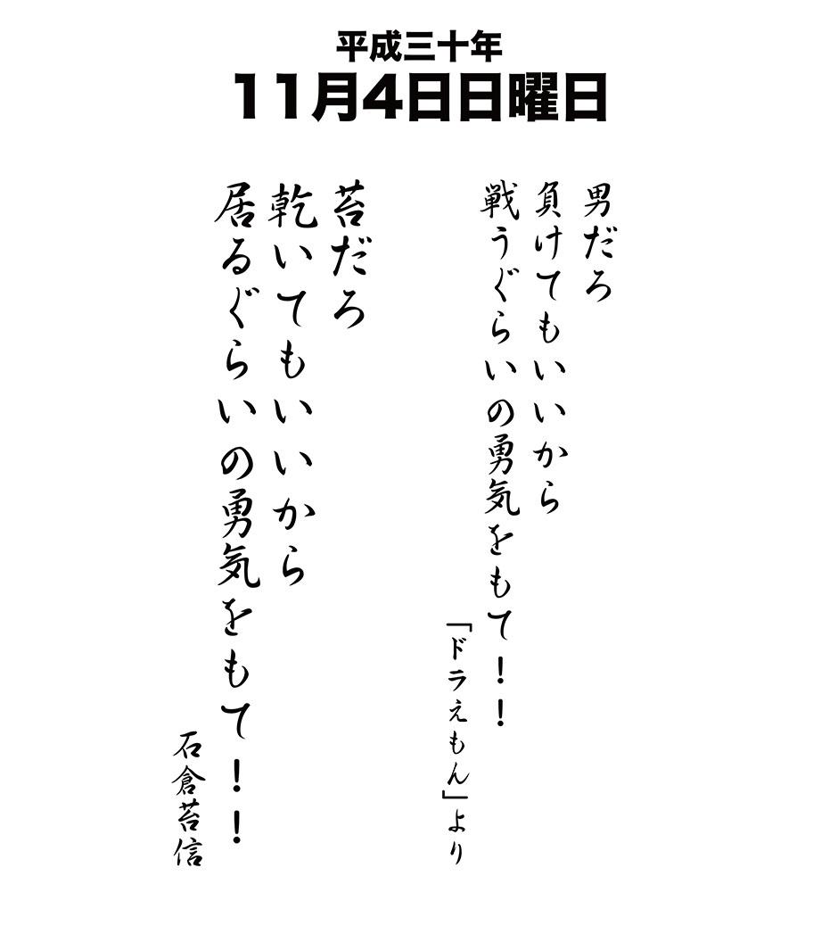 平成30年11月4日