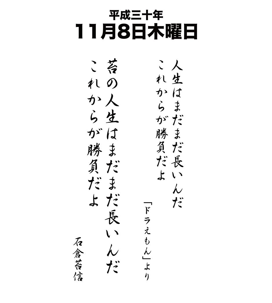 平成30年11月8日