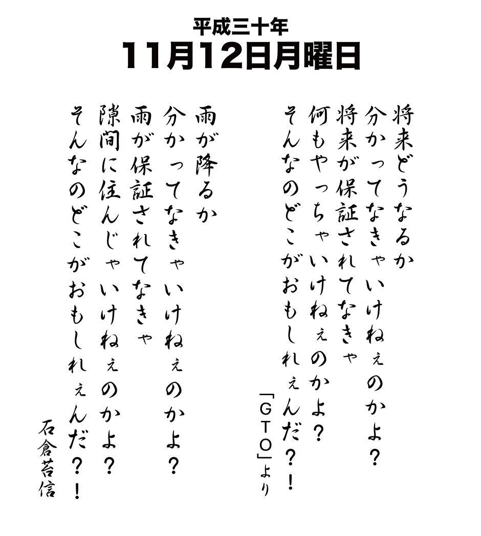 平成30年11月12日