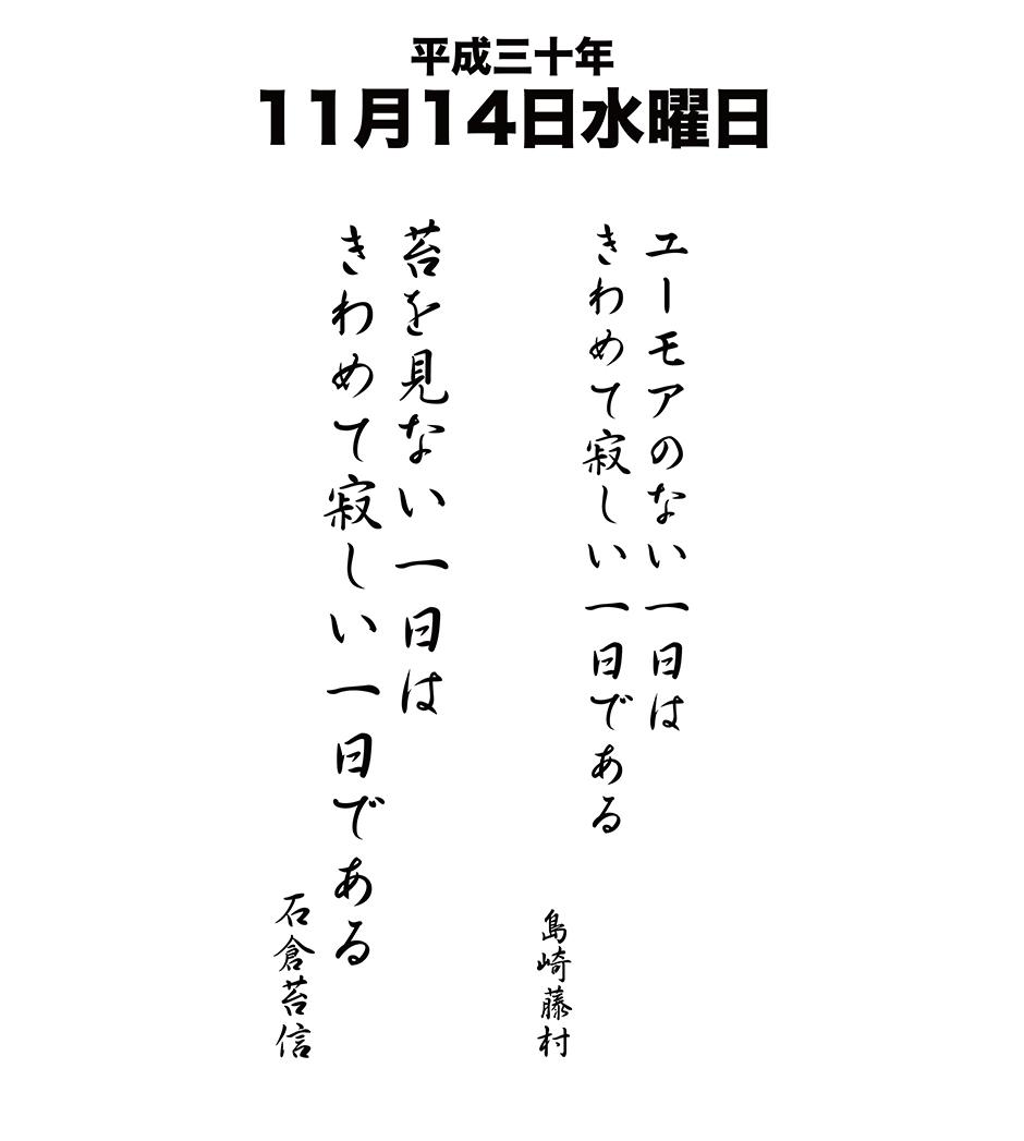 平成30年11月14日