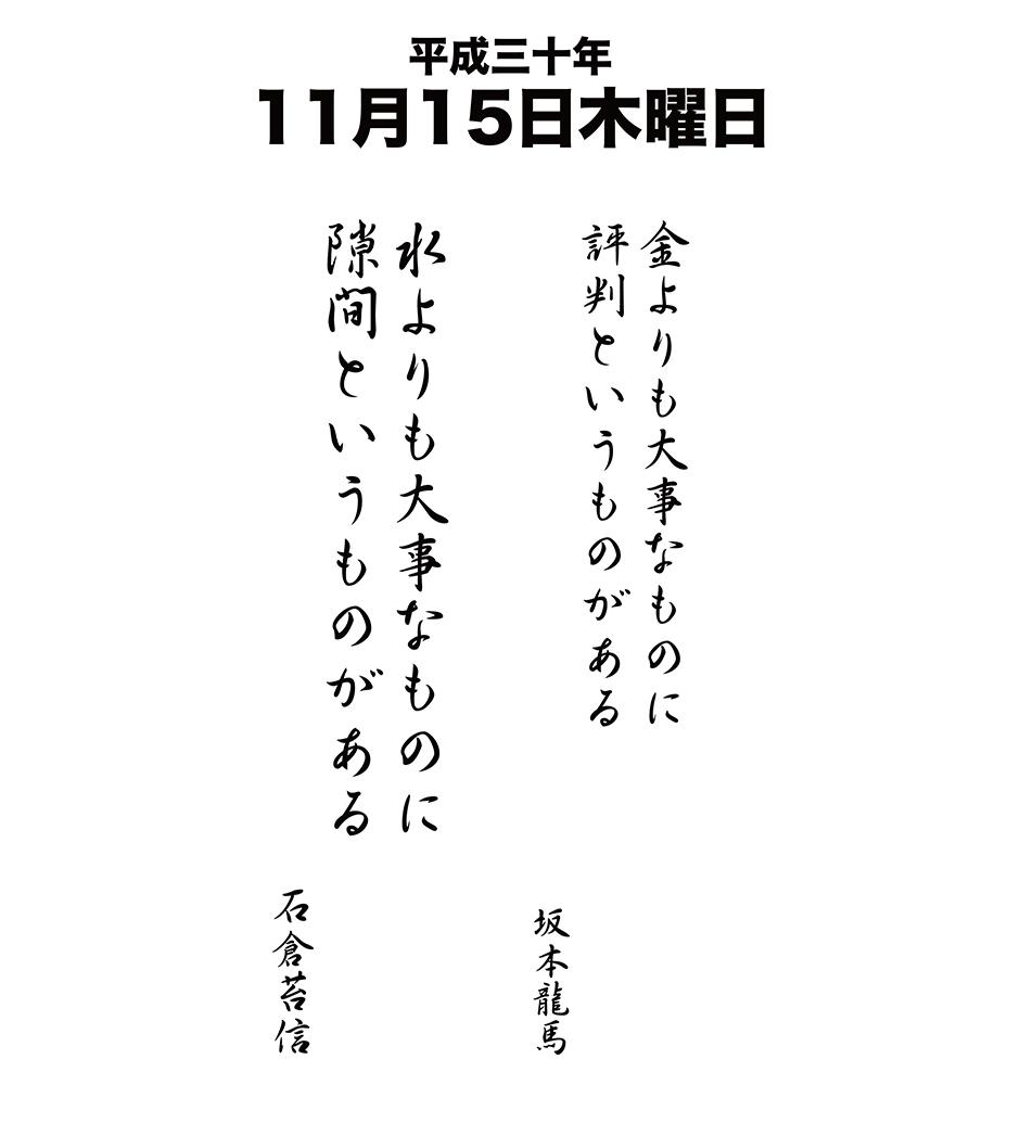 平成30年11月15日
