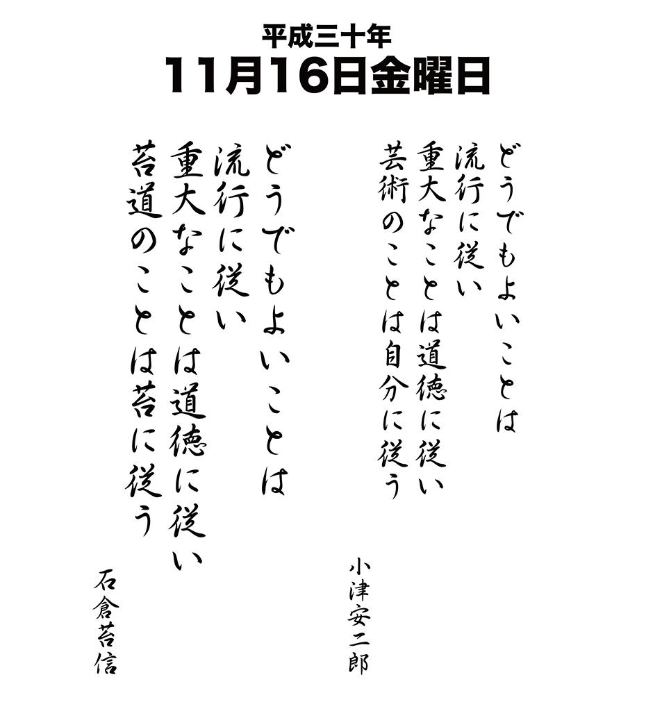 平成30年11月16日