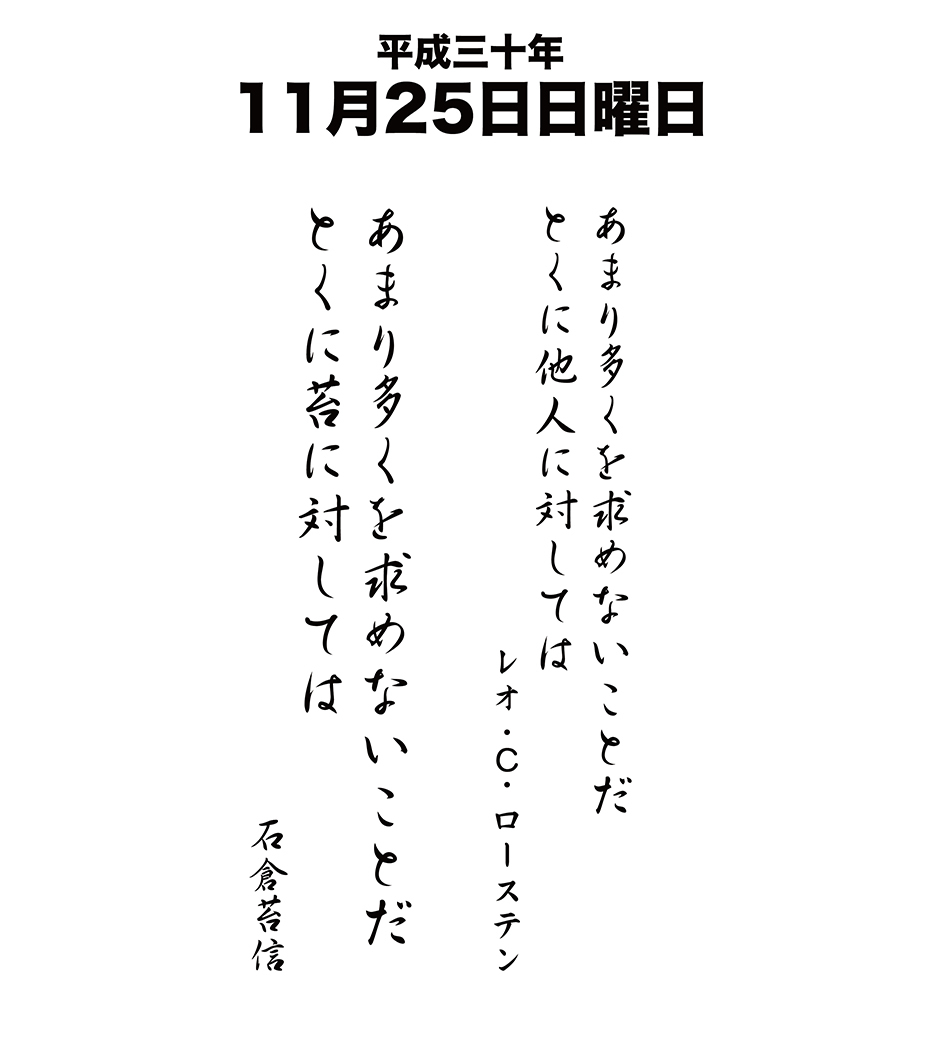 平成30年11月25日