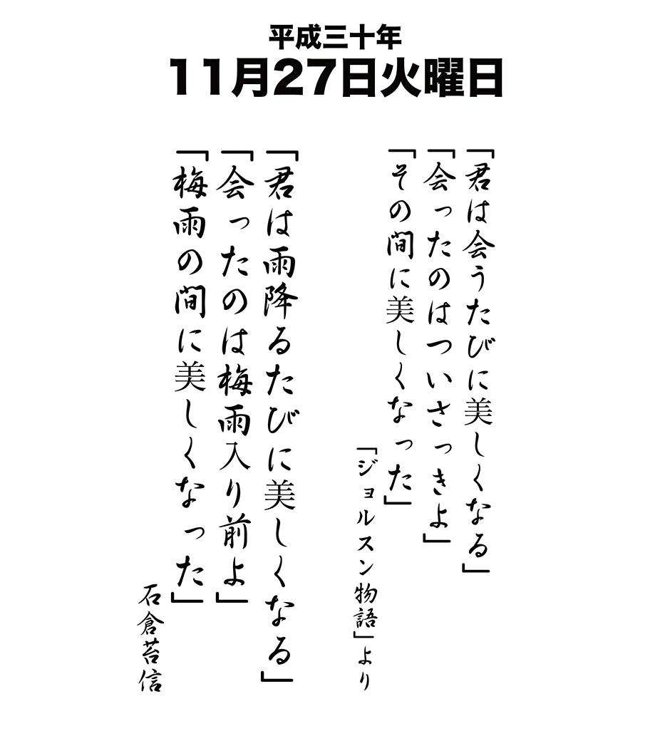平成30年11月27日