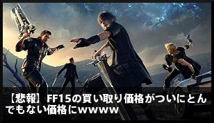 【悲報】FF15の買い取り価格がついに0円にwwww