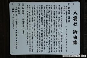 八雲神社(さいたま市西区宮前町)6