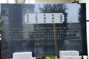 八雲神社(さいたま市西区内野本郷)2