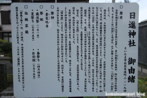 日進神社(さいたま市北区日進町)4