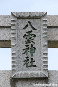 八雲神社(さいたま市大宮区大成町)4