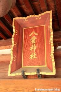 八雲神社(さいたま市大宮区大成町)9