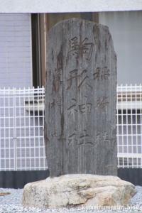 駒形神社(さいたま市大宮区三橋)2
