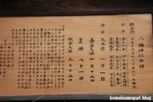 天満宮&八幡神社(さいたま市大宮区大成町)17