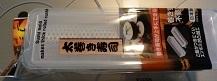 「巻き寿司メーカー」100円ショップで見つかって良かった。