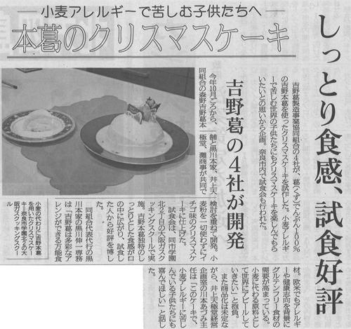 吉野葛でクリスマスケーキ奈良新聞