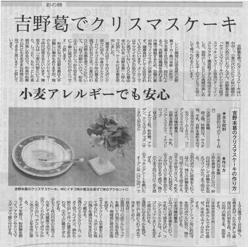 吉野葛でクリスマスケーキ長野日報