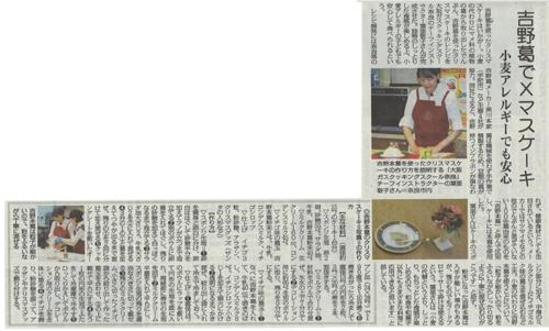 吉野葛でクリスマスケーキ山口新聞