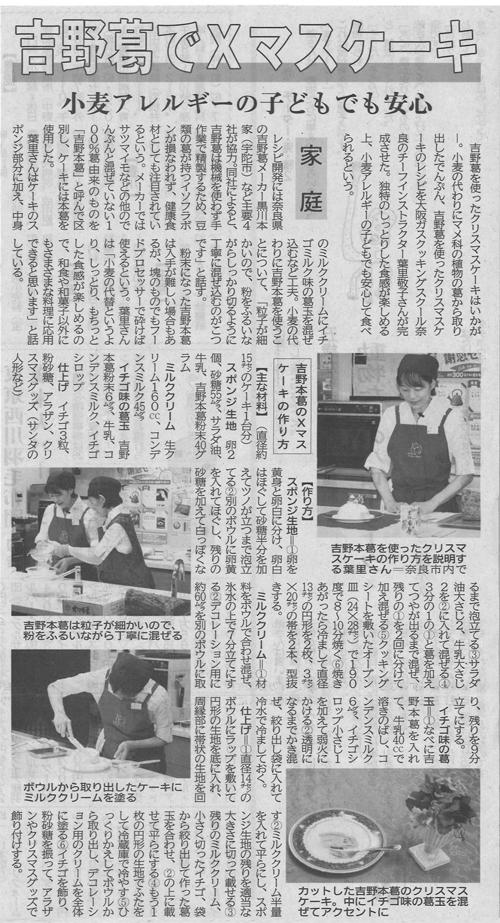 吉野葛のクリスマスケーキ(東愛知新聞)