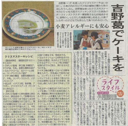 吉野葛のクリスマスケーキ(琉球新聞)