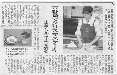 吉野葛のクリスマスケーキ(島根日日新聞)