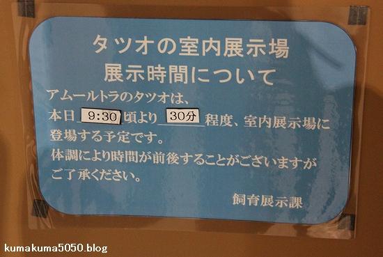 円山動物園_14