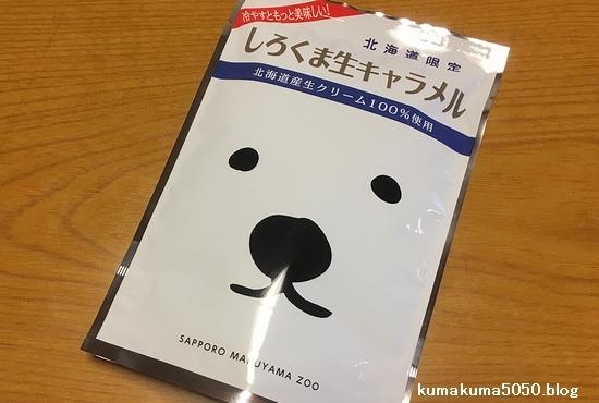 円山動物園_26