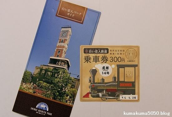 初夏の北海道旅行_126