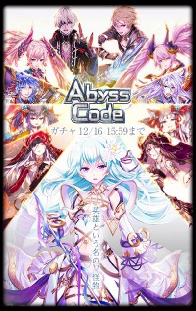 Abyss code ガチャ と 大当たり と