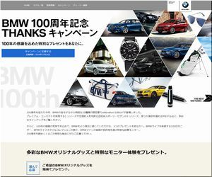 懸賞 BMW 100週記念THANKS キャンペーン BMW Japan