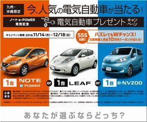 懸賞 ノート e-POWER 発売記念 電気自動車プレゼントキャンペン 九州日産株式会社