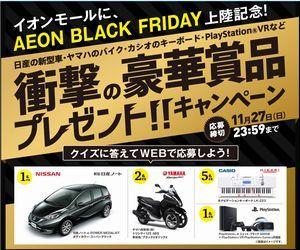 懸賞_日産 ノート e-POWER MEDALIST ヤマハ トリシティ125ABS イオンモール