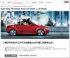 懸賞 Audi 1Day Christmas Drive アウディジャパン販売株式会社
