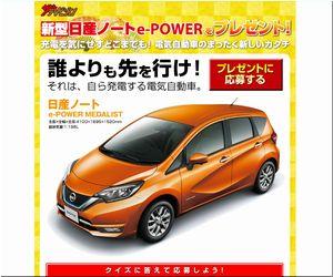 懸賞 2017年初夢ジャンボプレゼント 新型日産ノート e-POWER ザ・テレビジョン
