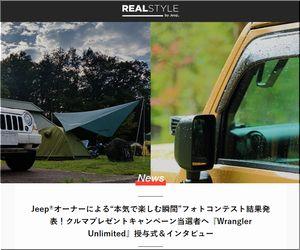 懸賞 2016年<MAKE IT REAL>キャンペーン Jeep Wrangler Unlimited Sport 当選者