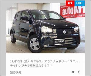【車の懸賞情報】:秋田ノーザンハピネッツ ドリームスローチャレンジ
