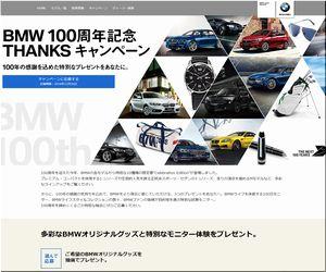 懸賞 BMW 100週記念THANKS キャンペーン BMW Japan 161226締切