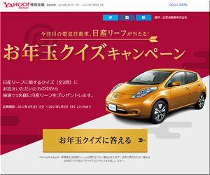 懸賞 日産「リーフ」 YAHOO!JAPAN特別企画 今注目の電気自動車、日産リーフが当たる!お年玉クイズキャンペーン
