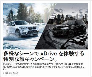 【車の懸賞/モニター】:BMW xDrive を体験する特別な旅キャンペーン