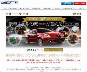 懸賞 欧州車一流モデルでゆく 豪華ホテルの旅が当たる!キャンペーン 株式会社アクセル