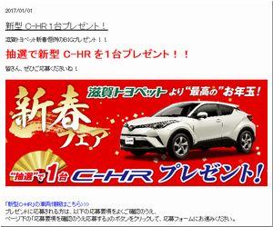 懸賞 トヨタ C-HRプレゼント! 滋賀トヨペット 新春フェア.jpg